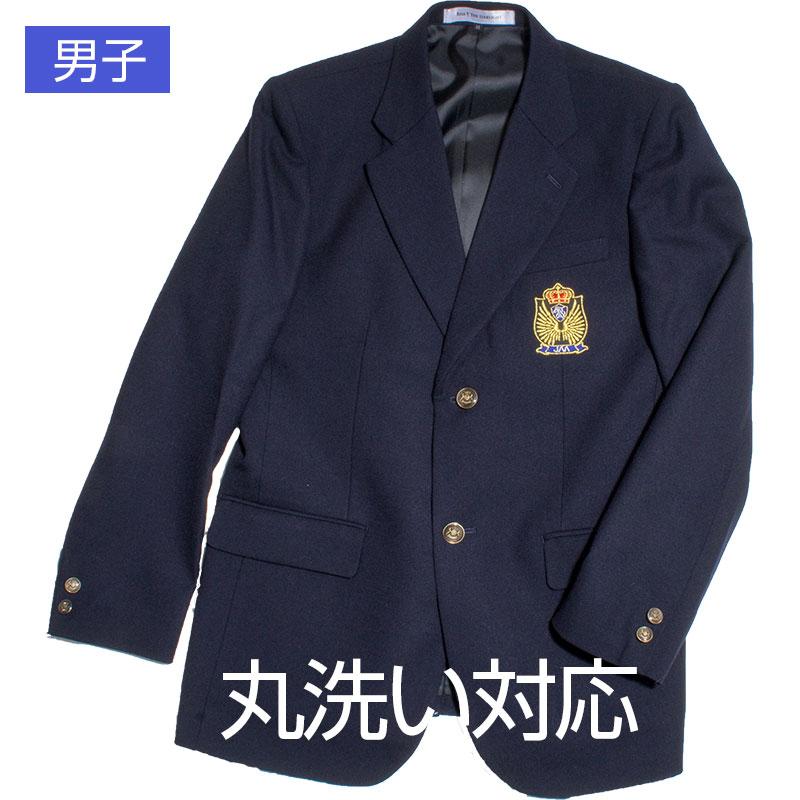 日本航空高校指定 男子用紺ブレザー(ウール40%丸洗い対応)(JAA)