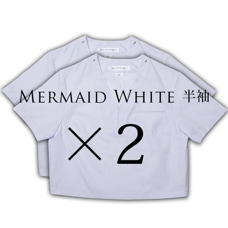 Mermaid White ~セーラー服(半袖)2枚組(全種のえりで共通の本体のみ)