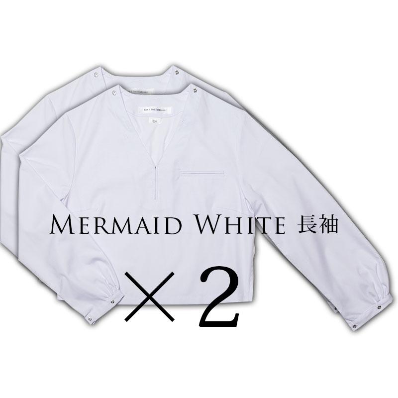 Mermaid White ~セーラー服(長袖)2枚組(全種のえりで共通の本体のみ)