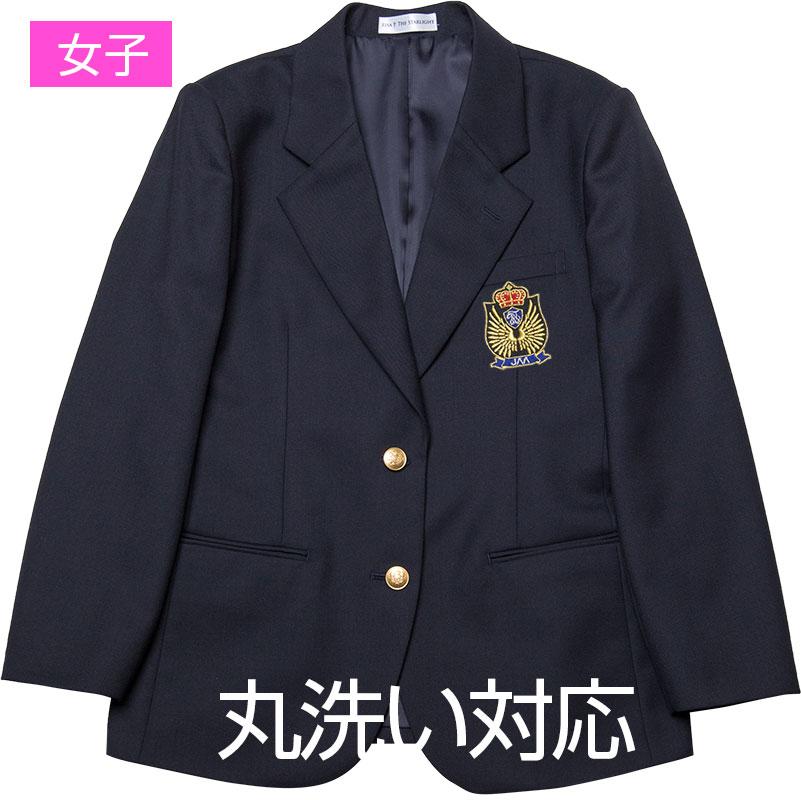 日本航空高校指定 女子用紺ブレザー(ウール40%丸洗い対応)(JAA)