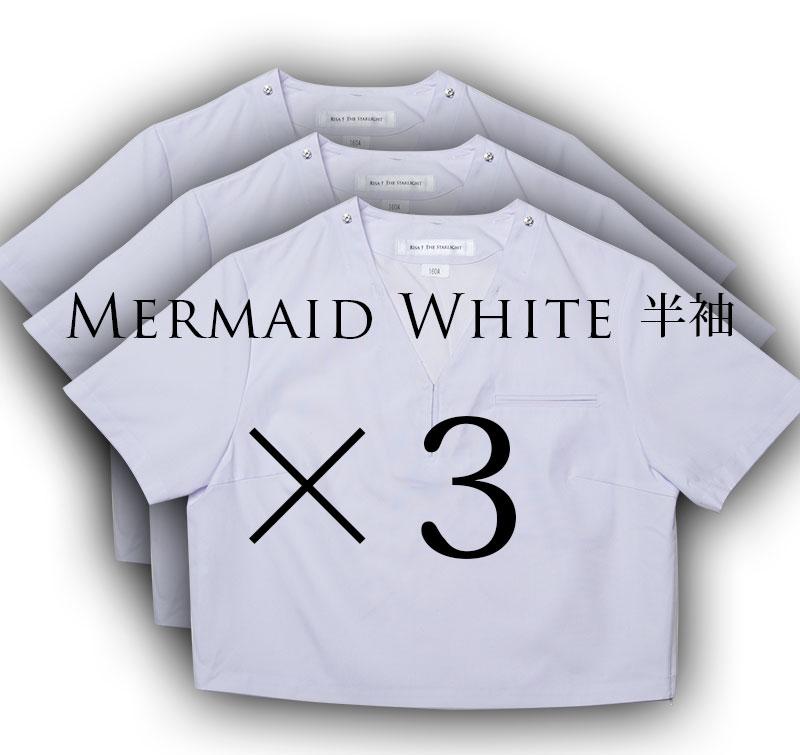 Mermaid White ~セーラー服(半袖)3枚組(全種のえりで共通の本体のみ)