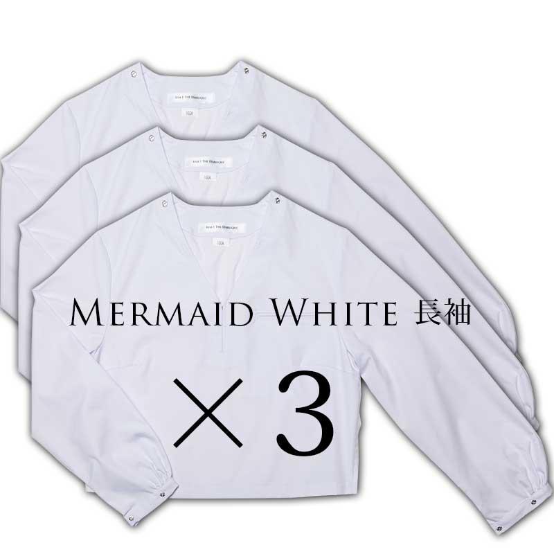 Mermaid White ~セーラー服(長袖)3枚組(全種のえりで共通の本体のみ)