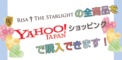 RISA + THE STARLIGHT Yahoo! ショッピング店